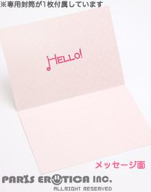 Frudog Message Card