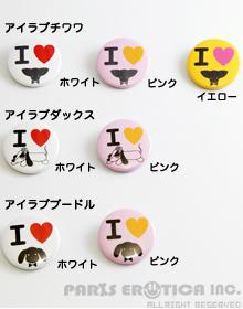 CAN BADGE 40 [I LOVE]