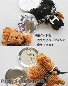 Amigurumi Key Chain [受注限定]